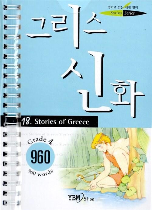 그리스 신화 (교재 + 테이프 1개)