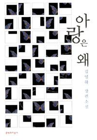 아랑은 왜 : 김영하 장편소설