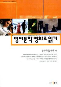 영미문학 영화로 읽기