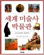 세계 미술사 박물관
