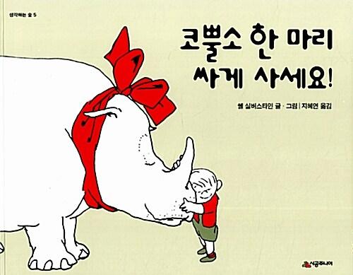 코뿔소 한 마리 싸게 사세요!
