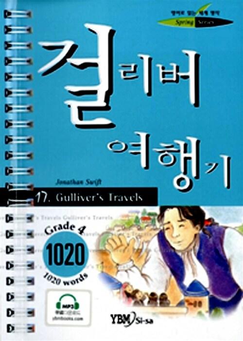 걸리버여행기 : Grade 4 - 영어로읽는세계명작스프링17
