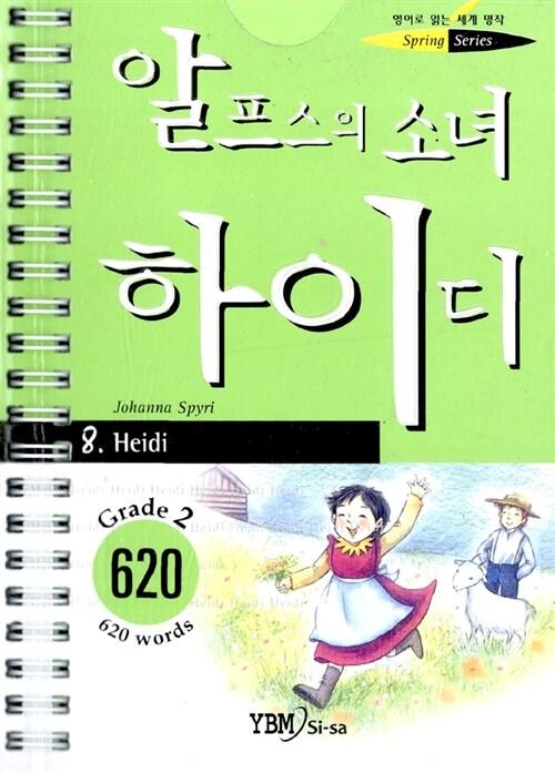 알프스의 소녀 하이디 (교재 + 테이프 1개)