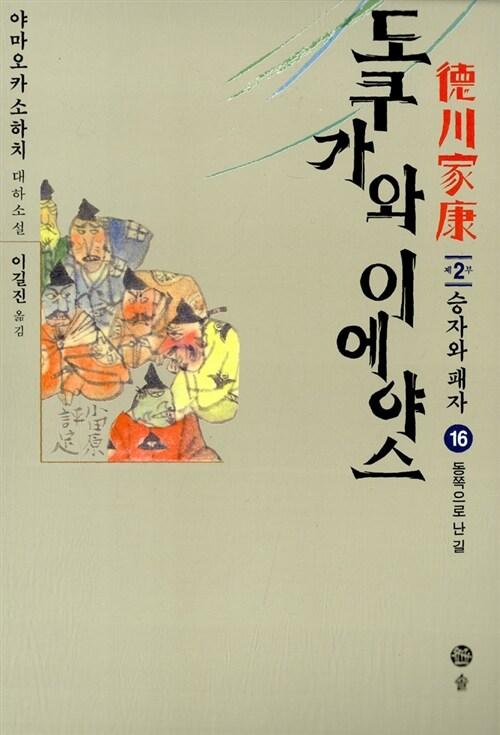 도쿠가와 이에야스 16 - 제2부 승자와 패자