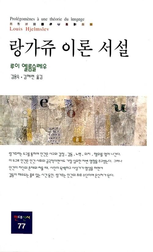 랑가쥬 이론 서설