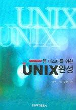 (웹마스터를 위한)UNIX 완성 2nd ed