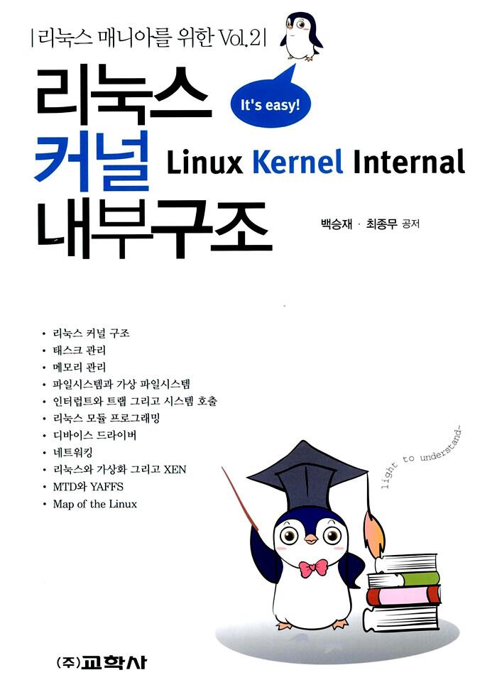 (리눅스 매니아를 위한) 리눅스 커널 내부구조