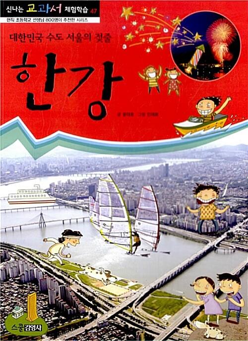 한강 : 대한민국 수도 서울의 젖줄