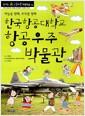 [중고] 한국항공대학교 항공우주 박물관 : 하늘을 향해, 우주를 향해