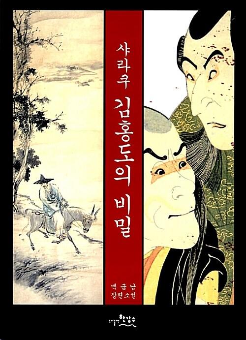 [중고] 샤라쿠 김홍도의 비밀