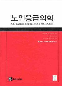 노인응급의학