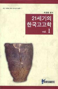21세기의 한국고고학