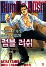 [고화질] [슈크림] [BL] 럼블 러쉬