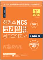 2021 해커스 NCS 코레일 한국철도공사 봉투모의고사 사무영업