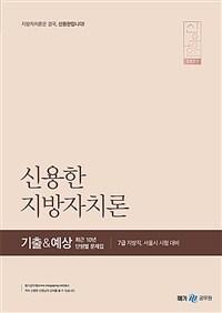 2021 신용한 지방자치론 기출 & 예상 최근 10년 단원별 문제집