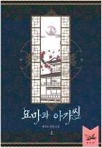 [세트] 요마와 아가씨 (총2권/완결)
