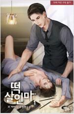 [세트] [BL] 떡 살인마 (외전 포함) (총3권/완결)