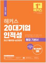 2021 해커스 20대기업 인적성 통합 기본서 최신기출유형 + 실전문제