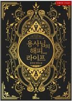 [BL] 용사님의 해피라이프 (외전증보판) (외전)