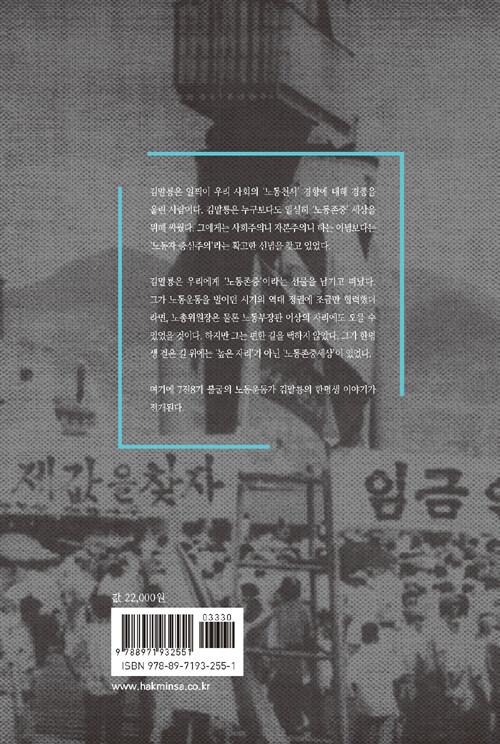 김말룡 평전 : 노동자를 위해 살아온 한 평생