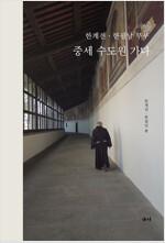 한계전·한필남 부부 중세 수도원 가다