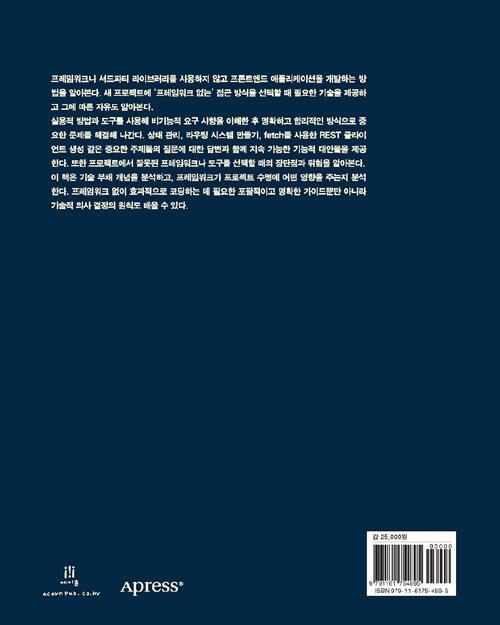 프레임워크 없는 프론트엔드 개발 : 자바스크립트 프레임워크 뜯어보기