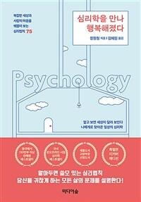 심리학을 만나 행복해졌다 (특별판 리커버 에디션, 양장)