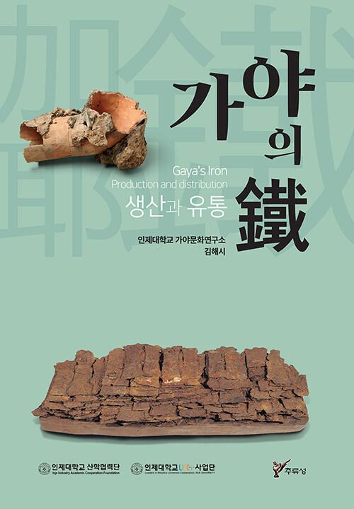 가야의 철(鐵) 생산과 유통