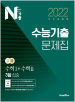 N기출 수능기출 문제집 수학영역 (공통과목) 수학 1 + 수학 2 3점 집중 (2021년)