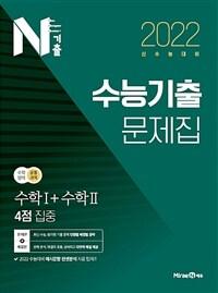 N기출 수능기출 문제집 수학영역 수학 1 + 수학 2 4점 집중 (2021년)