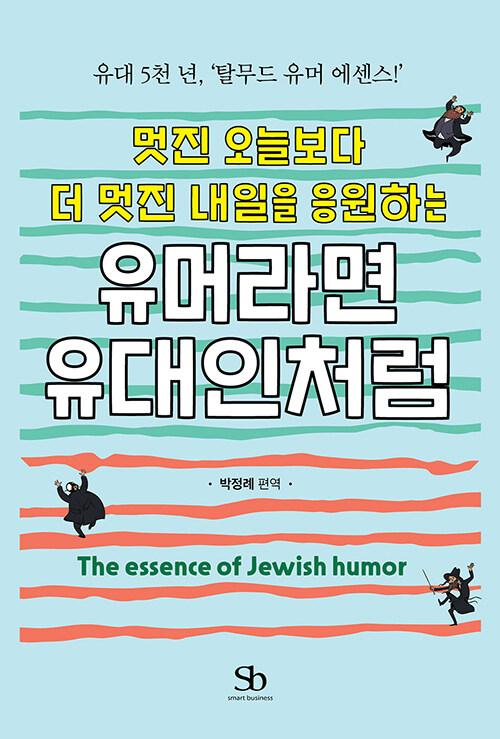 유머라면 유대인처럼