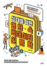 [청소년]십 대를 위한 영화 속 빅데이터 인문학