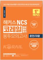 2021 해커스 NCS 코레일 한국철도공사 봉투모의고사 운전/차량