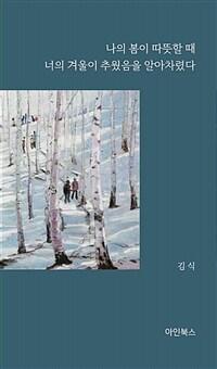 나의 봄이 따뜻할 때 너의 겨울이 추웠음을 알아차렸다
