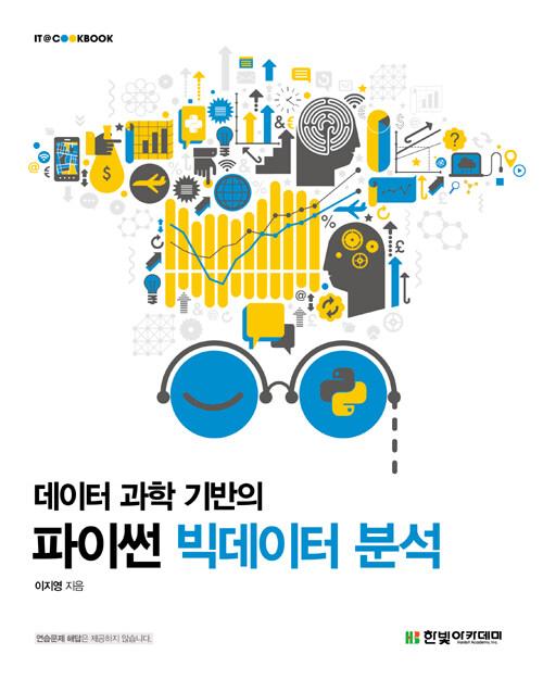 (데이터 과학 기반의) 파이썬 빅데이터 분석