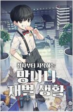 [세트] 정자부터 시작하는 망나니 재벌 생활 (총6권/완결)