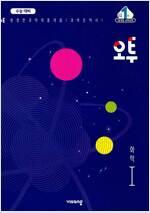 오투 과학탐구 화학 1 (2021년)