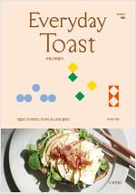 Everyday Toast 에브리데이 토스트