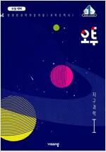 오투 과학탐구 지구과학 1 (2021년)