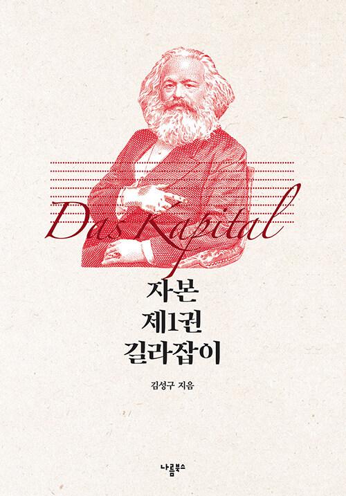 자본 제1권 길라잡이