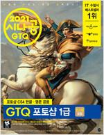 2021 시나공 GTQ 포토샵 1급(2,3급 포함)