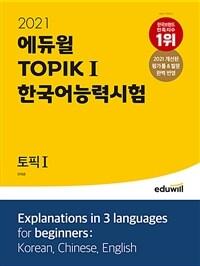 2021 에듀윌 토픽 한국어능력시험 TOPIK 1