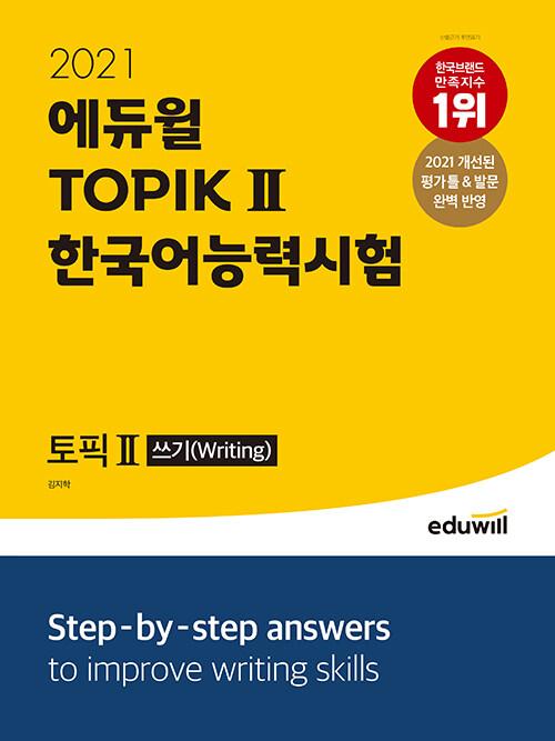 2021 에듀윌 토픽 한국어능력시험 TOPIK 2 쓰기