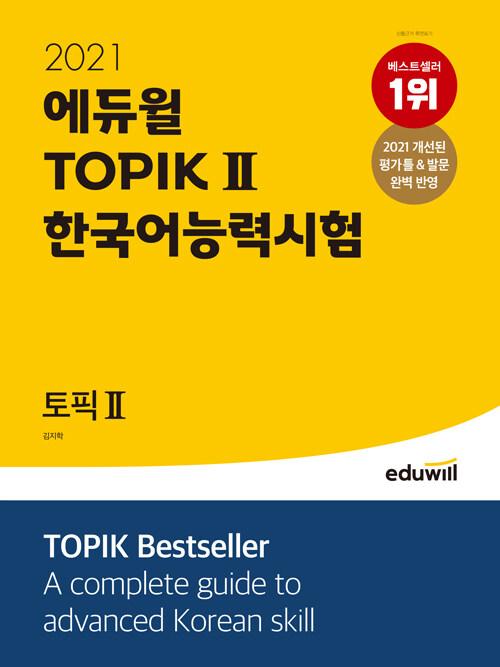 2021 에듀윌 토픽 한국어능력시험 TOPIK 2