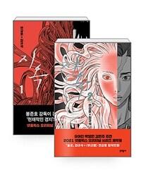 [세트] 지옥 1~2 - 전2권 (완결)