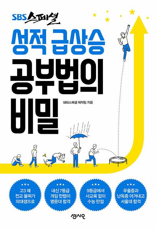 SBS 스페셜 성적 급상승 공부법의 비밀