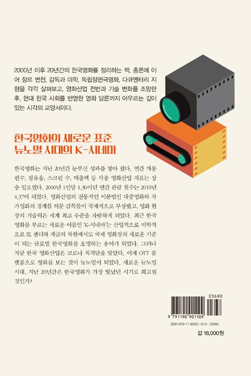 21세기 한국영화 : 웰메이드 영화에서 K-시네마로