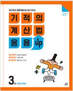기적의 계산법 응용UP 3 : 초등학교 2학년