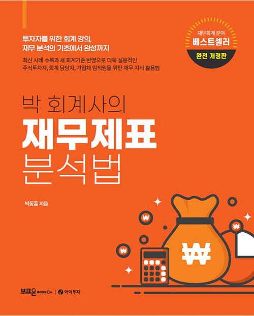박 회계사의 재무제표 분석법