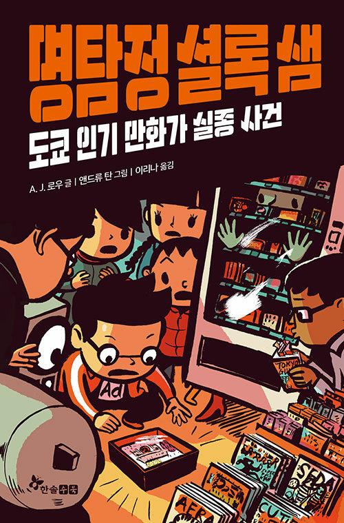 명탐정 셜록 샘 : 도쿄 인기 만화가 실종 사건